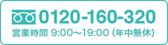 フロアコーティングに関するお問い合わせ:0120-160-320 営業時間 9:00〜19:00(年中無休)
