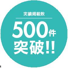 実績掲載数500件件突破!!