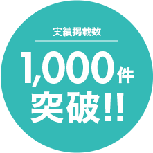 実績掲載数1,000件件突破!!